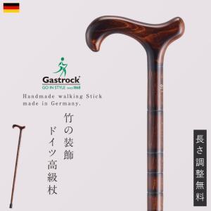 一本杖 木製杖 ステッキ ドイツ製 1本杖 ガストロック社 GA-11 ギフト ギフト プレゼント 贈り物 敬老の日 長寿祝い 還暦 古希 喜寿  敬老の日 ギフト プレゼン|e-zakkaya