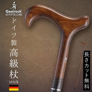 一本杖 木製杖 ステッキ ドイツ製 1本杖 ガストロック社 GA-17 ギフト ギフト プレゼント 贈り物 敬老の日 長寿祝い 還暦 古希 喜寿  敬老の日 ギフト プレゼン|e-zakkaya