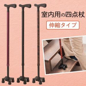 リハビリ用杖 伸縮型杖 スリム四点杖 SSS-11
