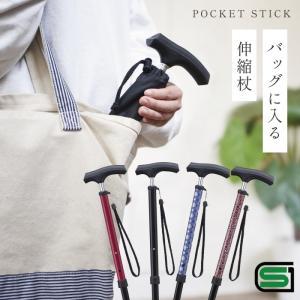 杖 折りたたみ 軽量 おしゃれ 女性 男性 ストラップ ステッキ 伸縮 SGマーク 愛杖 ケイホスピア 男女兼用 レディース メンズ 握りやすい 持ちやすい 愛杖 ポケッ|e-zakkaya