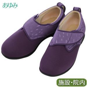 介護シューズ リハビリシューズ 介護靴 室内用 施設用 シューズ ウィングストレッチ 紫 1102