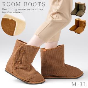 ルームシューズ ボア もこもこ ふわふわ あったか 冬 防寒 室内 室内履き ルームブーツ 足首 冷え性 冷え対策 冷え防止 介護靴 介護シューズ 介護 靴 シューズ|e-zakkaya
