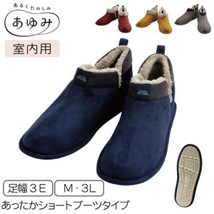 ルームシューズ ボア もこもこ ふわふわ あったか 冬 室内 室内履き ルームブーツ 冷え性 冷え対策 冷え防止 介護靴 介護シューズ 介護 靴 シューズ あゆみ ギフ|e-zakkaya