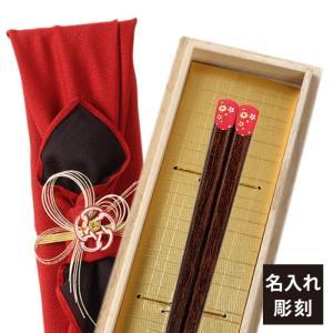 雑貨屋オリジナルの風呂敷ラッピング&桐箱付き!ギフトに最適な桜柄のお箸  普段使うものだからこそ、ワ...