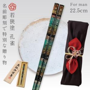 箸 名入れ 22.5cm 若狭塗日本製  孔雀 063546 名入れ ギフト