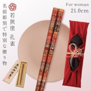 箸 母の日 名入れ 21.0cm 若狭塗日本製  孔雀 063553