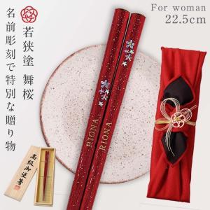箸 母の日 名入れ 食洗機対応 食洗器対応 22.5cm 若狭塗舞桜 朱 066479