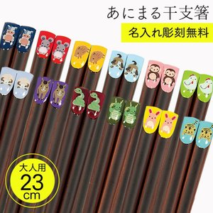 箸 日本製 23.0cm あにまる干支箸 クリスマス ギフト プレゼント 贈り物  還暦祝い 古希 ...