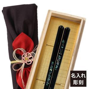 箸 名入れ 食洗機対応 食洗器対応 23.0cm 若狭塗日本製  金雫 黒 067599