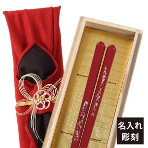 箸 母の日 名入れ 食洗機対応 食洗器対応 23.0cm 若狭塗日本製  金雫 朱 067605