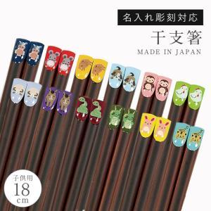 日本人にゆかり深いあにまる干支箸!  持ち手の部分に可愛いあにまるの干支が描かれています。 自分用や...