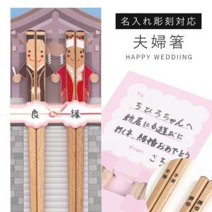 今日から始める夫婦箸。普段使うものだからこそ、ワンランク上にこだわりたい。お箸の産地として有名な福井...
