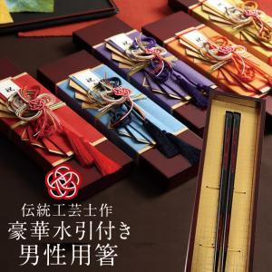 箸 日本製 若狭塗 ギフト 長寿祝い 誕生日 退職祝い 末広がり 男性箸