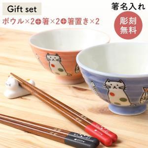 結婚祝い 贈り物 ペア 夫婦箸 名入れ 茶碗 箸置き セット 猫 ネコ ねこ おとぼけ猫 茶碗 箸 箸置きセット ギフト プレゼント 贈り物|e-zakkaya