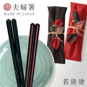伝統の重み若狭塗箸、食事に美味しさが増す夫婦箸。  普段使うものだからこそ、ワンランク上にこだわりた...