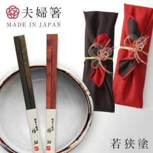 安心できるものは本物の証  日本が世界に誇れる箸文化は、長い歴史と共に育み続けられてきました。  毎...