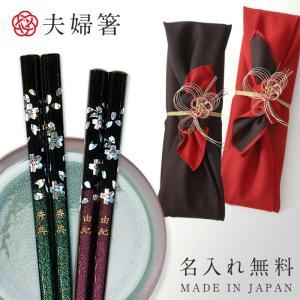 夫婦箸 名入れ 桐箱入り 若狭塗箸 日本製  銀桜花 グリーン パープル