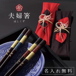 古来からの伝統工芸である若狭塗夫婦箸  若狭塗箸は、小浜藩の御用絵師が美しい若狭の海底の様子を、意匠...