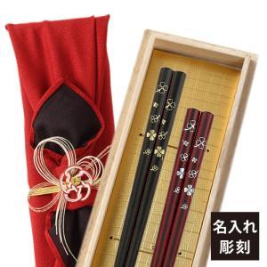 夫婦箸 名入れ 桐箱入り 日本製 若狭塗 夫婦箸クローバー