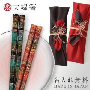 夫婦箸 桐箱入り 若狭塗箸 日本製  孔雀