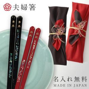 伝統の重み若狭塗箸、食事に美味しさが増す夫婦箸  お箸の産地として有名な、福井県小浜市で作られた若狭...
