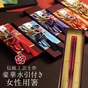箸 日本製 若狭塗 ギフト 長寿祝い 誕生日 退職祝い 末広がり 女性箸