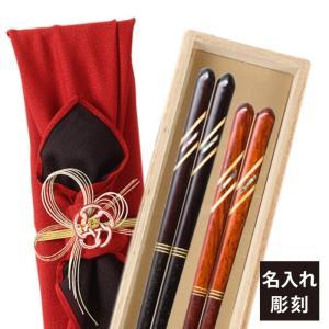 夫婦箸 名入れ 結婚祝い 桐箱 箸 ペア 二膳セット 高級箸 若狭塗 匠 貝 螺鈿 月時雨 一双