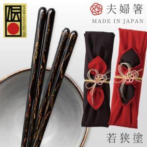 夫婦箸 結婚祝い 桐箱 箸 ペア 二膳セット 最高級箸 伝統工芸師作 古代若狭塗 黄金松 一双
