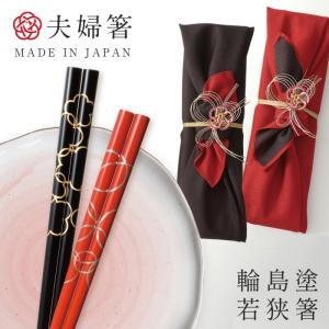 箸 夫婦箸 結婚祝い ギフト 高級箸 おしゃれ かわいい 桐箱 箸 ペア 二膳セット  匠 輪島塗 縁 一双 若狭塗 若狭箸