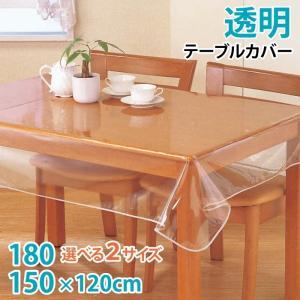 テーブルクロス 滑り止め 汚れ防止 透明テーブルカバー 大小 アイデア 便利 アイデア商品 アイデア雑貨|e-zakkaya