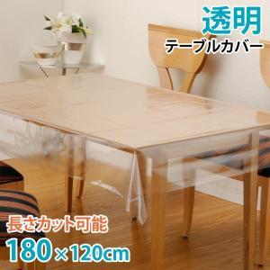 汚れ防止 透明 テーブルカバー ビニールカバー テーブルクロス 透明 マルチカバー 大 アイデア 便利 アイデア商品 アイデア雑貨|e-zakkaya