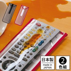 リモコンカバー 日本製 リモコンすっぽりカバー 2色組 アイデア 便利 アイデア商品 アイデア雑貨 アイデア 便利|e-zakkaya