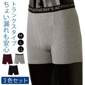 失禁パンツ メンズ トランクス ボクサーパンツ セット 3枚組 ちょい漏れ ちょいモレ バレない 気付かれない 男性用 下着 吸収 吸水 撥水 撥水加工 はっ水 トイレ e-zakkaya