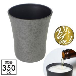 アルミタンブラー ビアカップ グラス 陶器風 ひえ〜るタンブラー 350cc