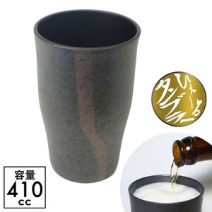 アルミタンブラー ビアカップ グラス 陶器風 ひえ〜るタンブラー 410cc