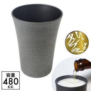アルミタンブラー ビアカップ グラス 陶器風 ひえ〜るタンブラー 480cc