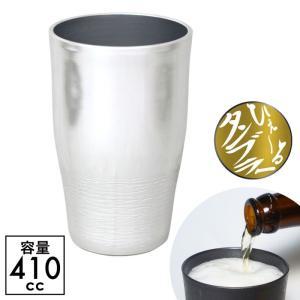 アルミタンブラー ビアカップ グラス ひえ〜るタンブラー すざき  410cc