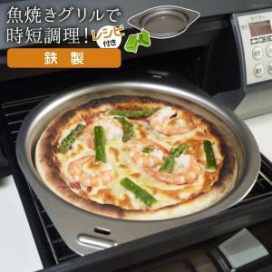 IH対応 ガス対応 グリル鍋 鉄製 日本製 オーブン 簡単調理 匠の技 グリル Osaraパン クリアー塗装