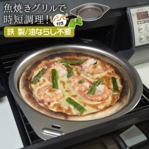 グリルパン IH対応 ガス対応 グリル鍋 鉄製 油ならし不要 日本製 オーブン 簡単調理 使いやすい グリルOsaraパン ハードテンパー加工 067704