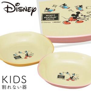 ワンプレート 皿 食器 ランチプレート プレート パスタプレート パスタ皿 子供 軽い 食洗機対応 ミッキーNM パスタプレート2P 16056
