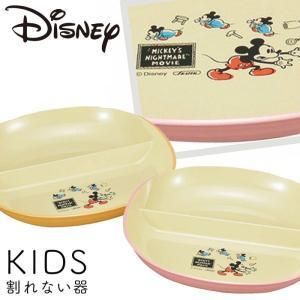 ワンプレート 皿 仕切り 食器 ランチプレート プレート 深め 子供 軽い 食洗機対応 ミッキーNM ランチプレート2P 16062