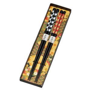 市松模様の和テイスト箸。  二色の正方形が互いに並べられている市松模様。 若い方からも人気の高い柄で...