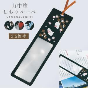 しおり ブックマーク 海外 土産 日本のお土産 山中塗 しおりルーペ
