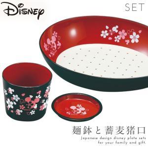 ディズニー 食器セット 和柄 和食器 そば猪口 蕎麦猪口 薬味皿 セット 麺鉢 蕎麦猪口セット Disney ミッキーマウス 桜 サクラ ミッキーSI