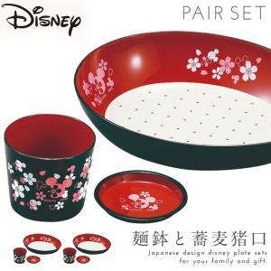 ディズニー 食器セット ペア 和 和食器 そば猪口 蕎麦猪口 セット ミッキーSI 麺鉢 蕎麦猪口ペアー