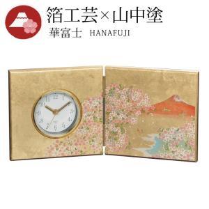 置き時計 置時計 和 和風 和柄 和雑貨 桜 富士 海外 土産 日本のお土産 華富士 屏風時計 16838