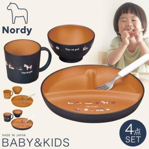 食器セット ベビーギフト お椀 フォーク お皿 コップ 出産祝い 男の子 女の子 日本製 割れない 4点セット プラスチック 電子レンジ 食洗機対応 ノルディ キッズセット S3