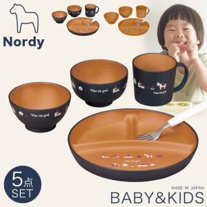 食器セット ベビーギフト お椀 フォーク お皿 コップ 出産祝い 男の子 女の子 日本製 割れない 5点セット プラスチック 電子レンジ 食洗機対応 ノルディ キッズセット S4