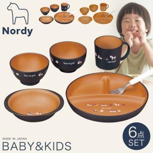 食器セット ベビーギフト お椀 フォーク お皿 コップ 出産祝い 男の子 女の子 日本製 割れない 6点セット プラスチック 電子レンジ 食洗機対応 ノルディ キッズ|e-zakkaya