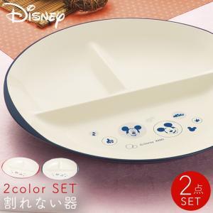 ランチプレート 仕切り セット ディズニー Disney  ペア 結婚祝い ギフト ミッキー ミッキーマウス プレート 皿 仕切り REI ランチプレート ペア 割れない 割れにくい 食洗機対応 レンジ対応 軽い キッズ 子供用